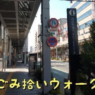 第2回!岐阜駅周辺ごみ拾いウォーク