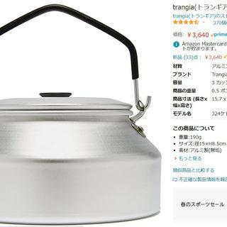 【新品未使用・お値下げ】trangia(トランギア) ケトル 0...
