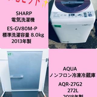 ‼️8.0kg‼️ 送料設置無料★大型冷蔵庫/洗濯機!!