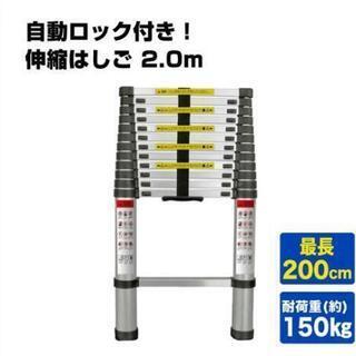 【ほぼ新品未使用】伸縮はしご 2.0m コンパクトサイズ 自動ロ...