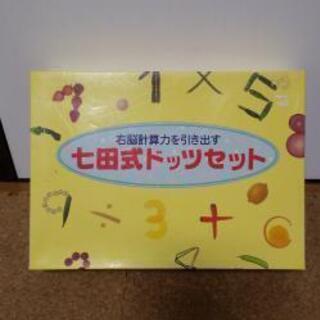 七田式 ドッツセット フラッシュカード