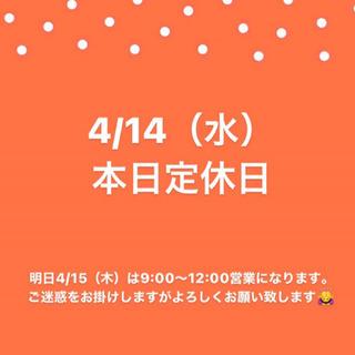 4/14(水)本日定休日