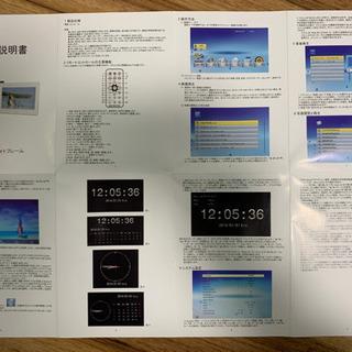【ネット決済】デジタルフォトフレーム
