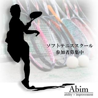 ☆無料体験受付中☆エイビンソフトテニススクール