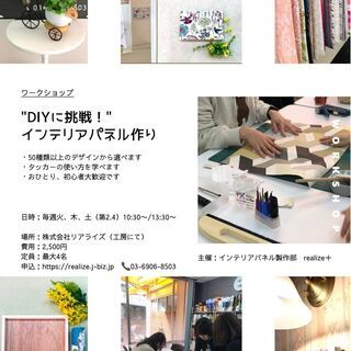 DIYに挑戦! インテリアパネル ワークショップ 6月(火…
