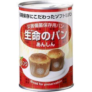 【未開封】生命のパン ソフトパン 1缶 2個入100g 2…