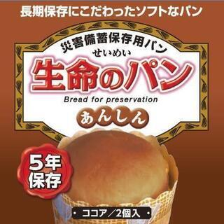 【未開封】生命のパン あんしん ソフトパン 1ケース 24缶入り