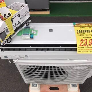 大特価!6畳用冷房専用クーラー【分解洗浄済み】