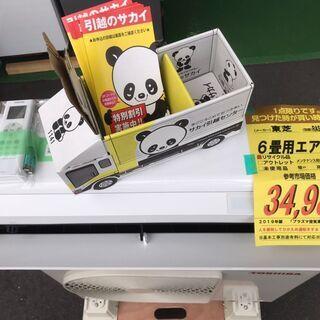 【激安大特価】東芝6畳用エアコン(分解洗浄済み)