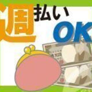 【月収18.5万円以上可】\人気の食品製造のお仕事です!/ モク...