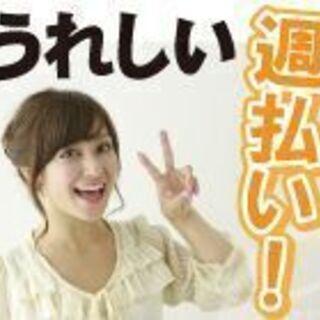 【月収20万円以上可!】\大手メーカーで働ける!/ボタンを押すだ...