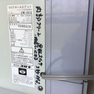 お取引中 窓用 エアコン