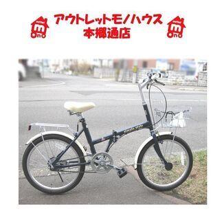 〇 札幌 未使用 20インチ 折りたたみ 自転車 折り畳み…