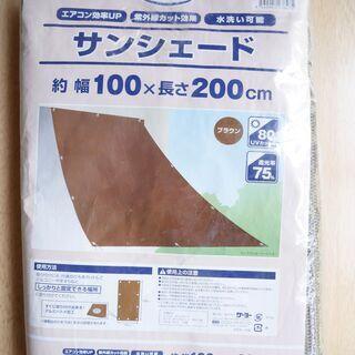 サンシェード 1m×2m ブラウン 未使用