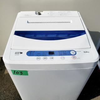②✨2017年製✨103番 YAMADA✨全自動電気洗濯機…