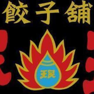 【ホール】ニューオープン♪パート/アルバイト/未経験可/外国籍可...