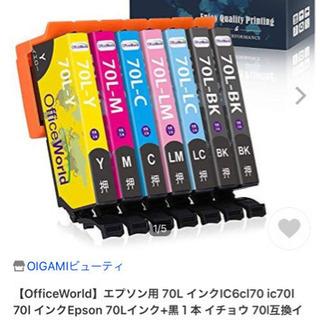 【新品】エプソン用 70L インクIC6cl70 ic70l 7...