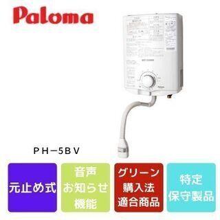パロマ PH-5BV 湯沸かし器 本体のみ