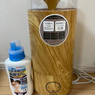 おしゃれ加湿器 加湿器除菌液付き