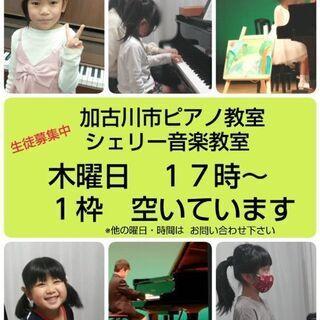 ピアノ教室  木曜日 17時~1枠空きました!
