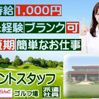 [上川郡鷹栖町]【派遣】時給1000円!短期でしっかり稼ぎたい方...