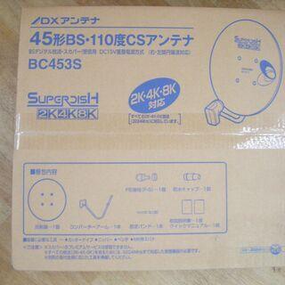 DXアンテナ BC453S 45形BS・110度CSアンテナ(右...