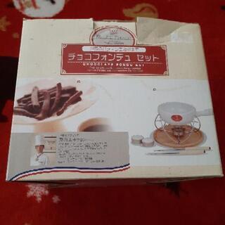 チョコフォンデュセット