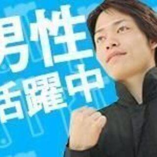 急募‼【角田市】人気の土日祝休み★家電製品の不具合部分を調…