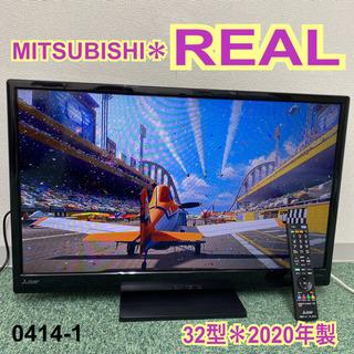 【ご来店限定】*三菱 液晶テレビ リアル 32型 2020年製*...