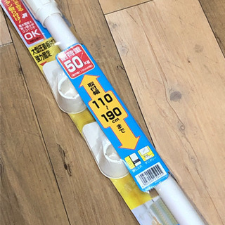 未使用品 超強力 伸縮棒 簡単 つっぱり棒 便利 現品限り