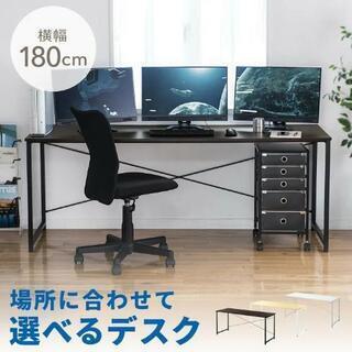 【美品無料】パソコンデスク ワークデスク 180cm幅 奥行60cm