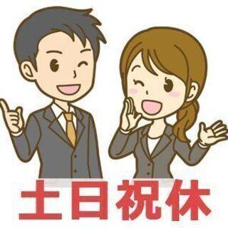 【月収30万円】老舗不動産会社の営業職(正社員)(KL42…