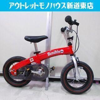 へんしんバイク バランスバイク ペダルあり自転車 子供用 12イ...