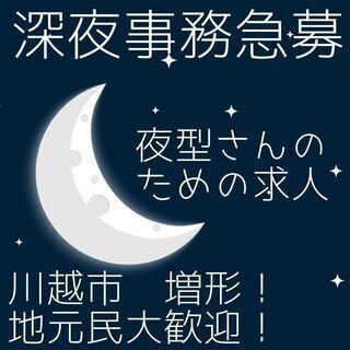 【時給1375円!地元民大歓迎!】深夜事務バイト<地元で稼ごう!>