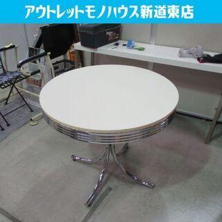 アメリカンダイナー風 テーブル センターテーブル カフェテーブル...