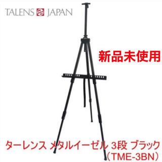 ◆ターレンス メタルイーゼル 黒 TALENS METAL EA...