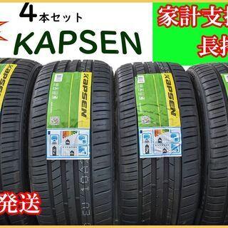 【ネット決済】個人宛でもok!新品Kapsen 195/60 R...