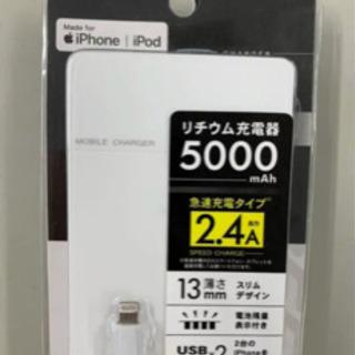 携帯、スマホ、タブレット充電器2点セットの画像
