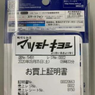 携帯、スマホ、タブレット充電器2点セット − 福岡県