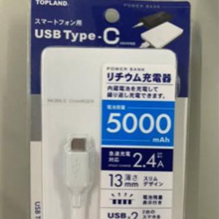 携帯、スマホ、タブレット充電器2点セット - 福岡市