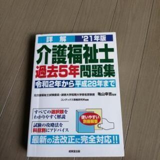 【ネット決済】☆介護福祉士国家試験参考本