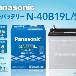 値下げ3000円→2700円 Panasonic カーバッテリー...
