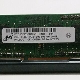 【メモリ 2GB】SO-DIMM SDRAM PC3-10600...