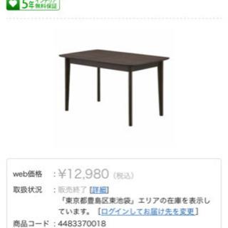 【ネット決済】関家具 ムートンテーブル120