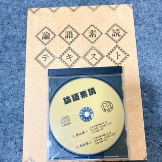 論語素読 CD テキスト 家庭保育園 知育