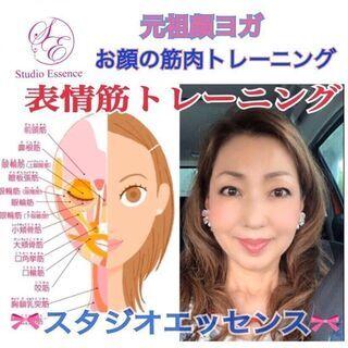 10歳若返る!元祖顔ヨガ 表情筋トレーニング 美容歴30年のトレ...
