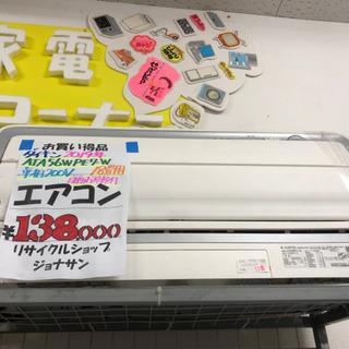 ❄️2019年式エアコン❄️(5.6K)