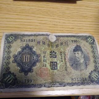 古銭・日本銀行発行10円札(和気清麻呂)