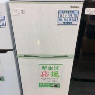 6ヵ月動作保証付 Elabitax 2ドア冷蔵庫 138L…