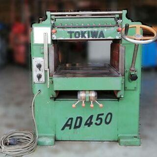 常盤 TOKIWA 自動一面カンナ 3枚刃 450mm幅 3相2...